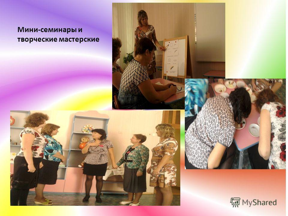 Мини-семинары и творческие мастерские