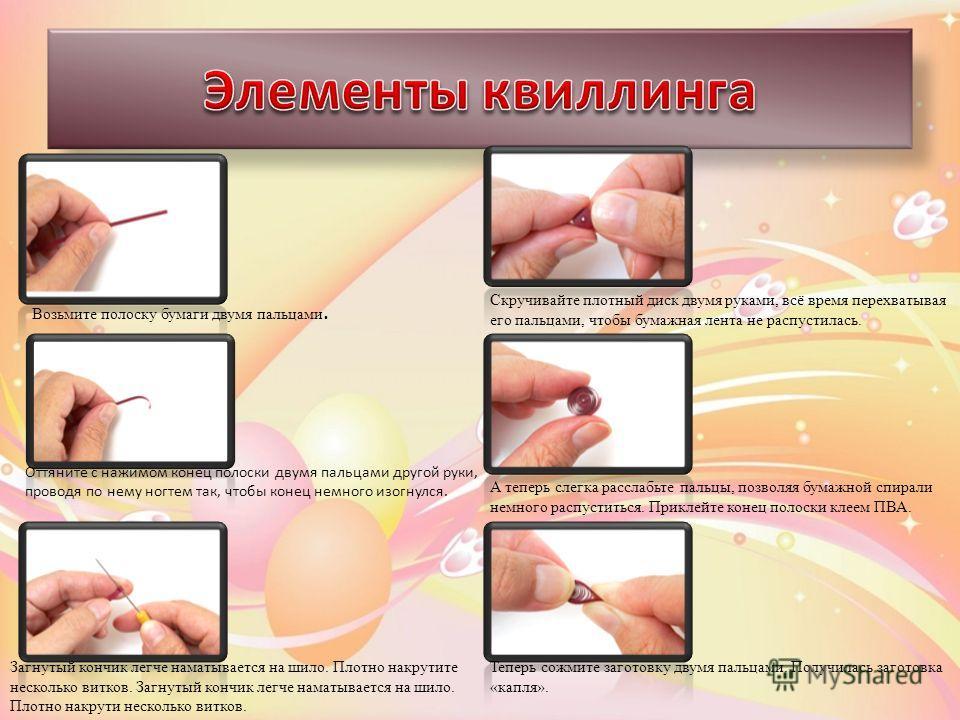 Возьмите полоску бумаги двумя пальцами. Оттяните с нажимом конец полоски двумя пальцами другой руки, проводя по нему ногтем так, чтобы конец немного изогнулся. Загнутый кончик легче наматывается на шило. Плотно накрутите несколько витков. Загнутый ко
