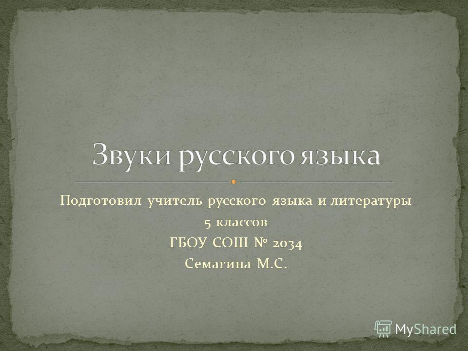 Подготовил учитель русского языка и литературы 5 классов ГБОУ СОШ 2034 Семагина М.С.