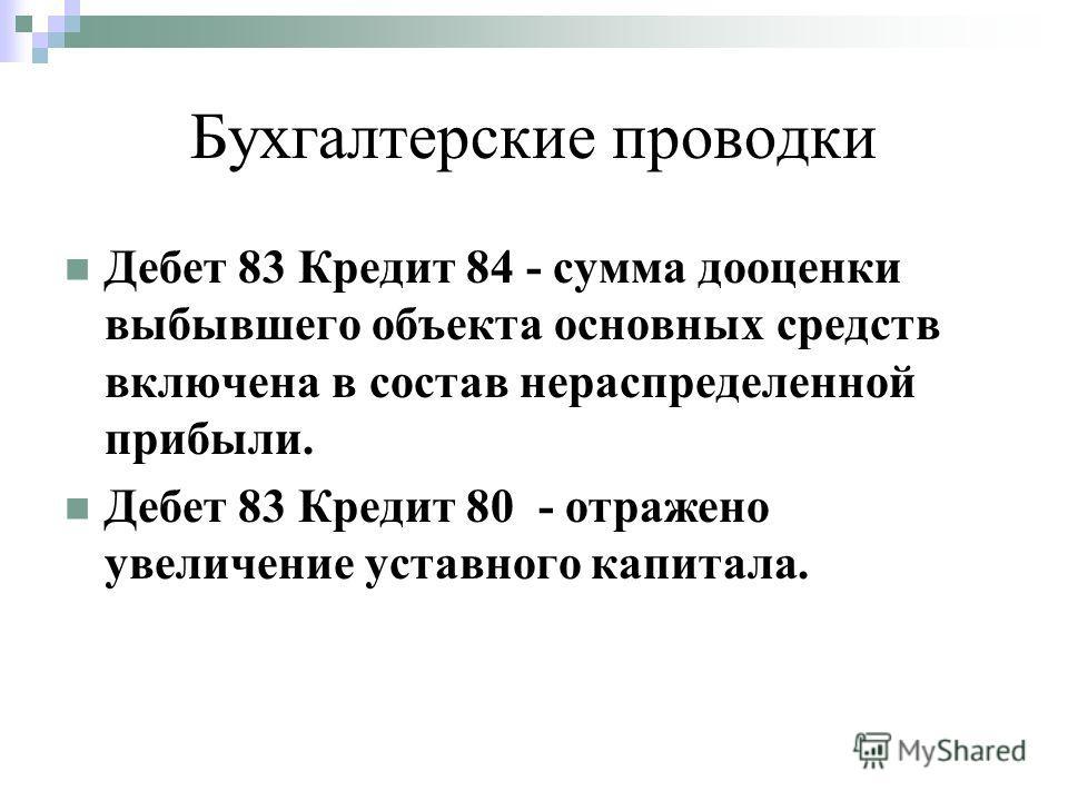 Инструкция 174н типовые проводки