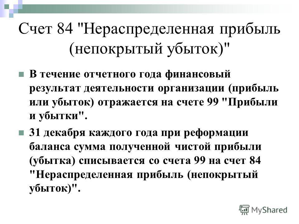 Счет 84