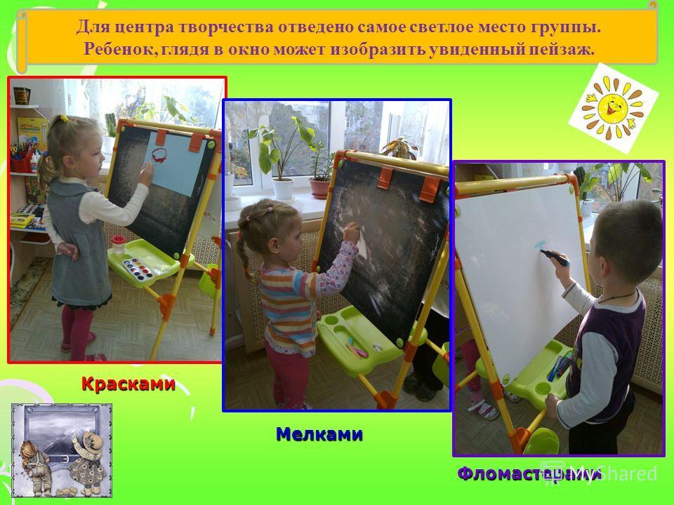 Красками Мелками Фломастерами Для центра творчества отведено самое светлое место группы. Ребенок, глядя в окно может изобразить увиденный пейзаж.