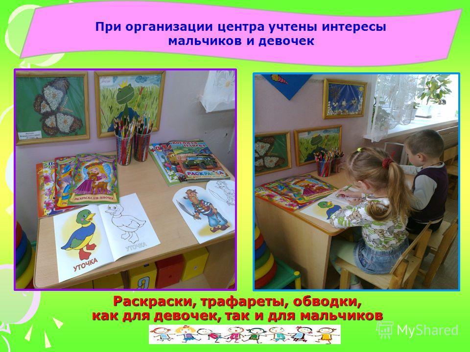 Раскраски, трафареты, обводки, как для девочек, так и для мальчиков При организации центра учтены интересы мальчиков и девочек