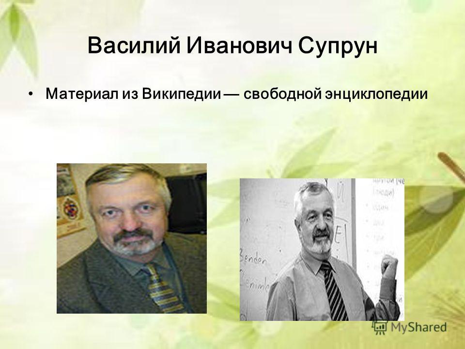 Василий Иванович Супрун Материал из Википедии свободной энциклопедии