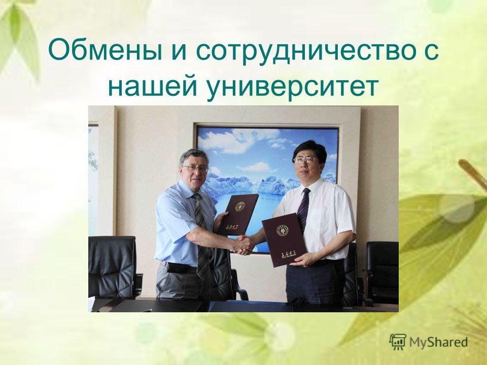 Обмены и сотрудничество с нашей университет
