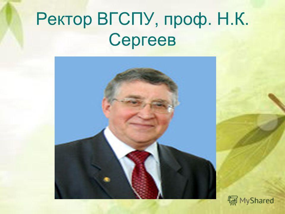 Ректор ВГСПУ, проф. Н.К. Сергеев