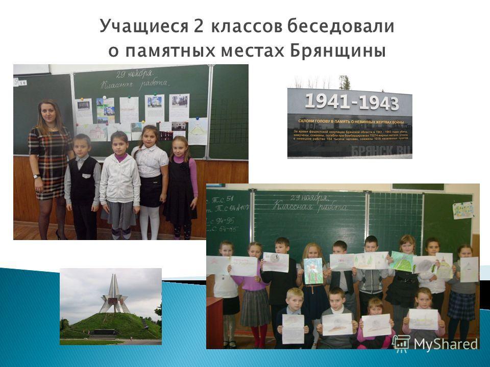 Учащиеся 2 классов беседовали о памятных местах Брянщины