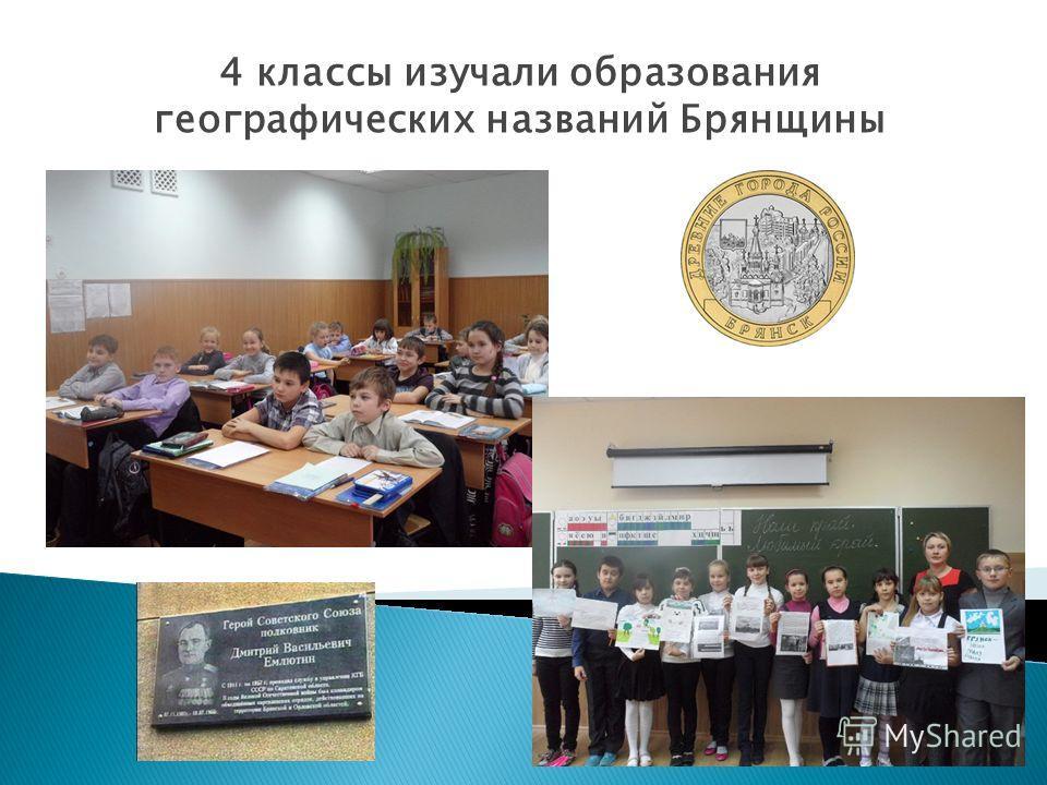 4 классы изучали образования географических названий Брянщины