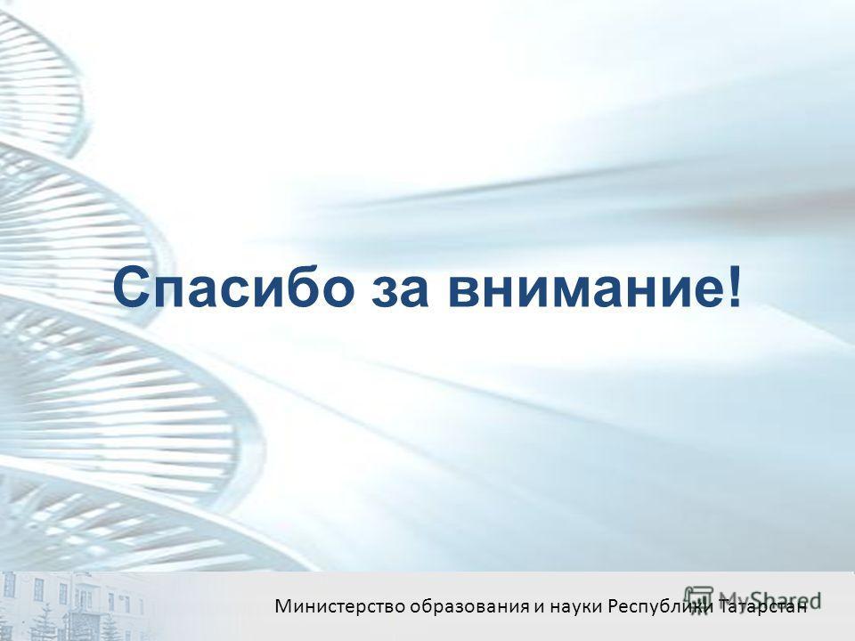 Спасибо за внимание! 22 Министерство образования и науки Республики Татарстан