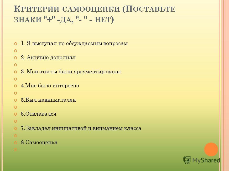 К РИТЕРИИ САМООЦЕНКИ (П ОСТАВЬТЕ ЗНАКИ