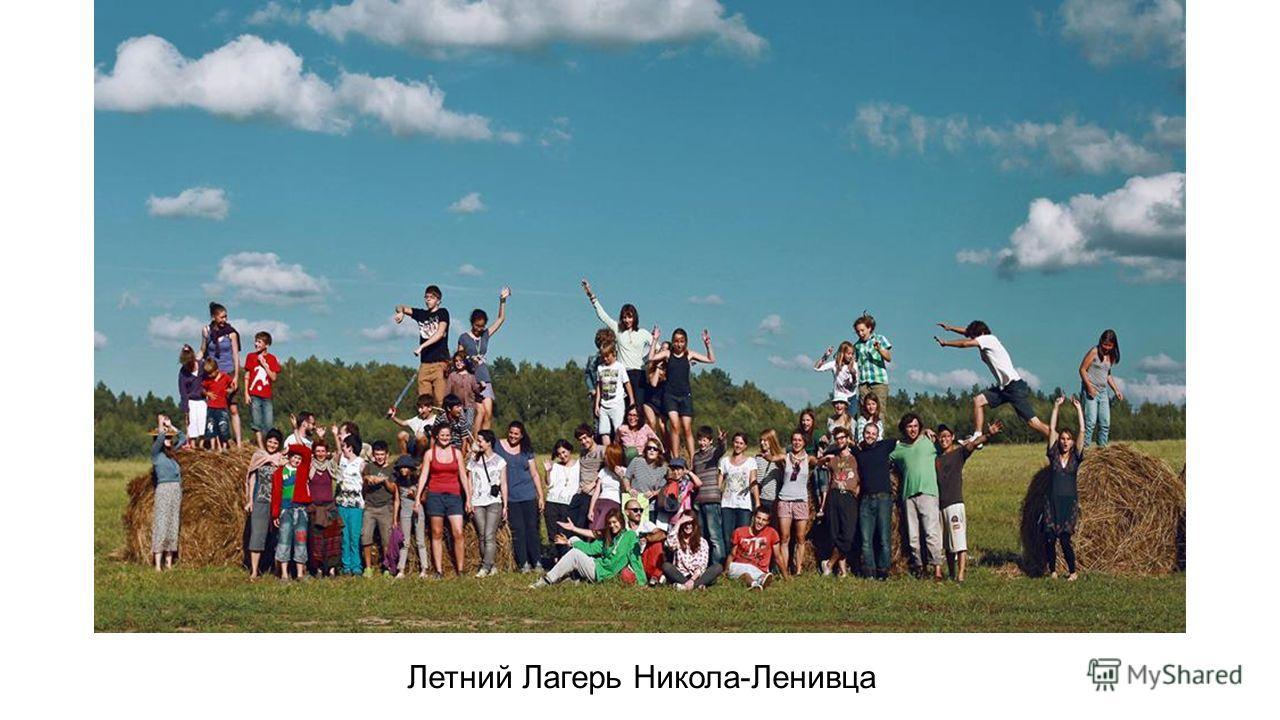 Летний Лагерь Никола-Ленивца