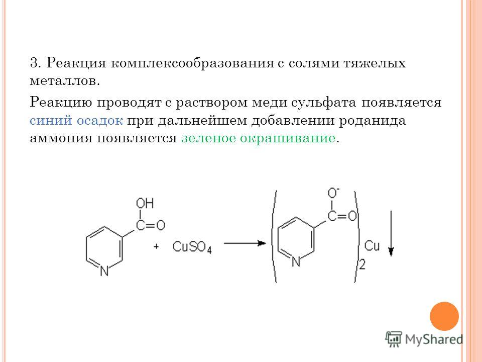 3. Реакция комплексообразования с солями тяжелых металлов. Реакцию проводят с раствором меди сульфата появляется синий осадок при дальнейшем добавлении роданида аммония появляется зеленое окрашивание.