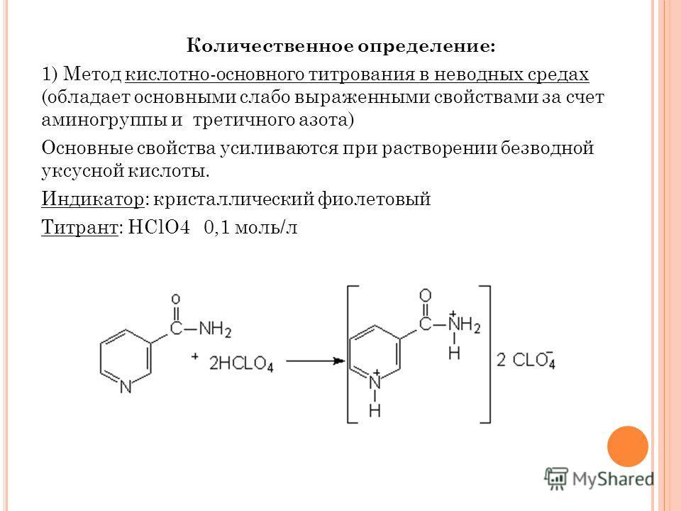 Количественное определение: 1) Метод кислотно-основного титрования в неводных средах (обладает основными слабо выраженными свойствами за счет аминогруппы и третичного азота) Основные свойства усиливаются при растворении безводной уксусной кислоты. Ин