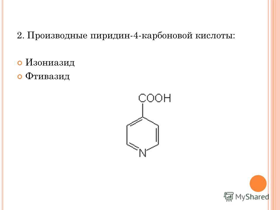 2. Производные пиридин-4-карбоновой кислоты: Изониазид Фтивазид