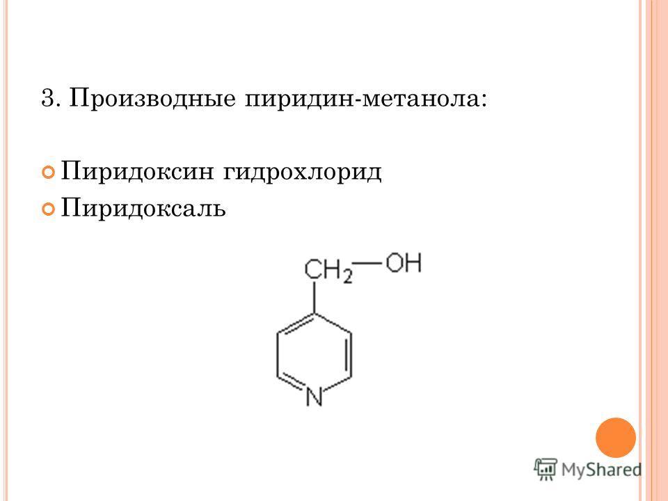 3. Производные пиридин-метанола: Пиридокcин гидрохлорид Пиридоксаль