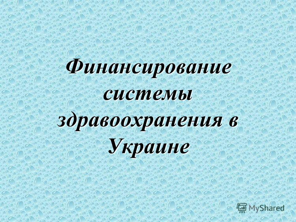 Финансирование системы здравоохранения в Украине