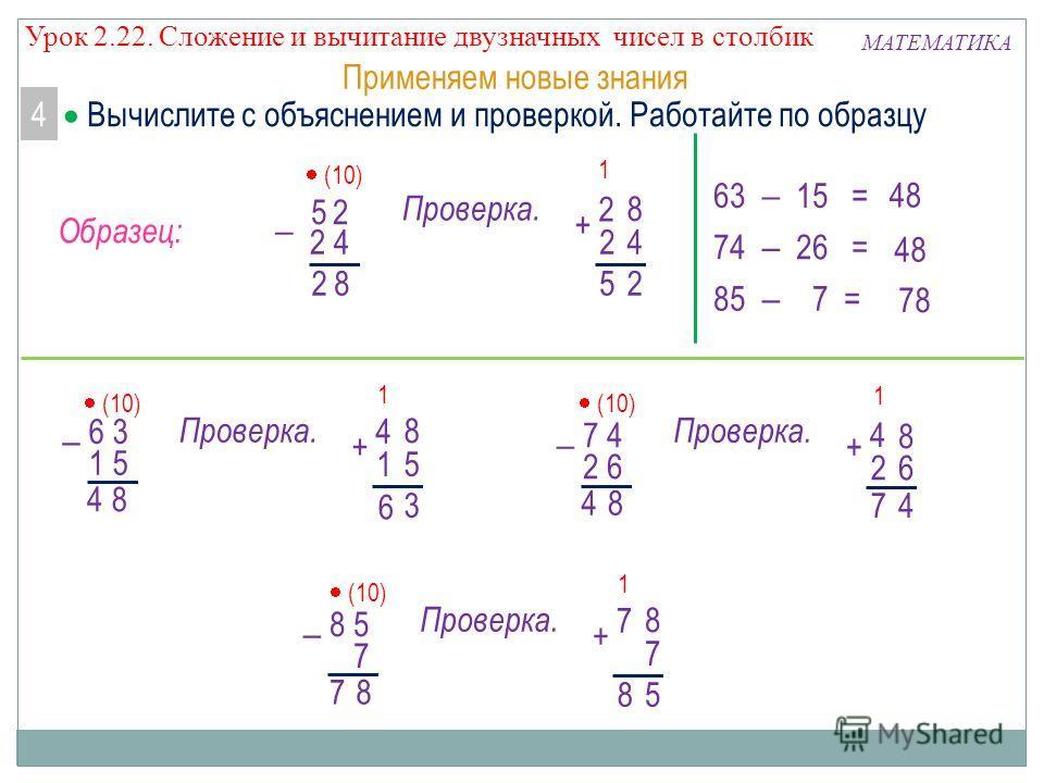 4 Применяем новые знания МАТЕМАТИКА 63 15 = 74 26 = 85 7 = 8 5 7 (10) 78 + 8 7 1 58 7 Проверка. Образец: 48 78 Вычислите с объяснением и проверкой. Работайте по образцу 6 3 1 5 (10) 48 + 8 4 1 3 6 51 Проверка. 7 4 2 6 (10) 48 + 8 4 1 47 62 Проверка.