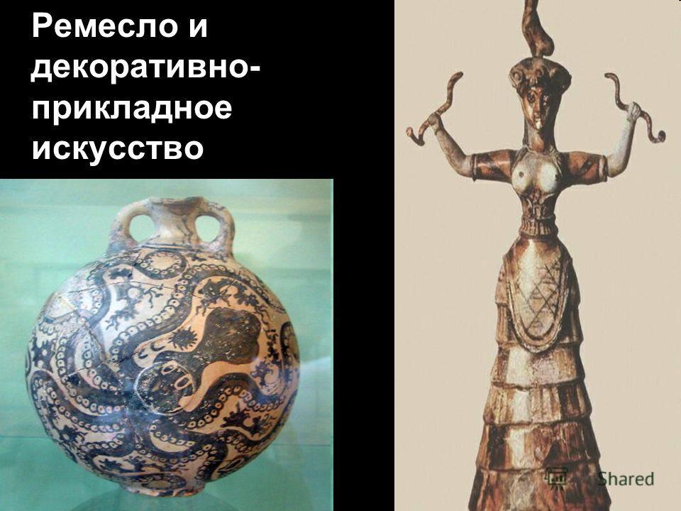 Ремесло и декоративно- прикладное искусство