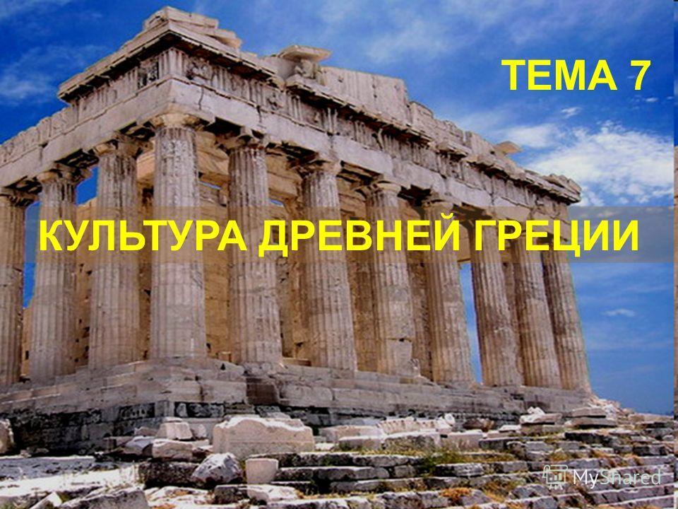 КУЛЬТУРА ДРЕВНЕЙ ГРЕЦИИ ТЕМА 7