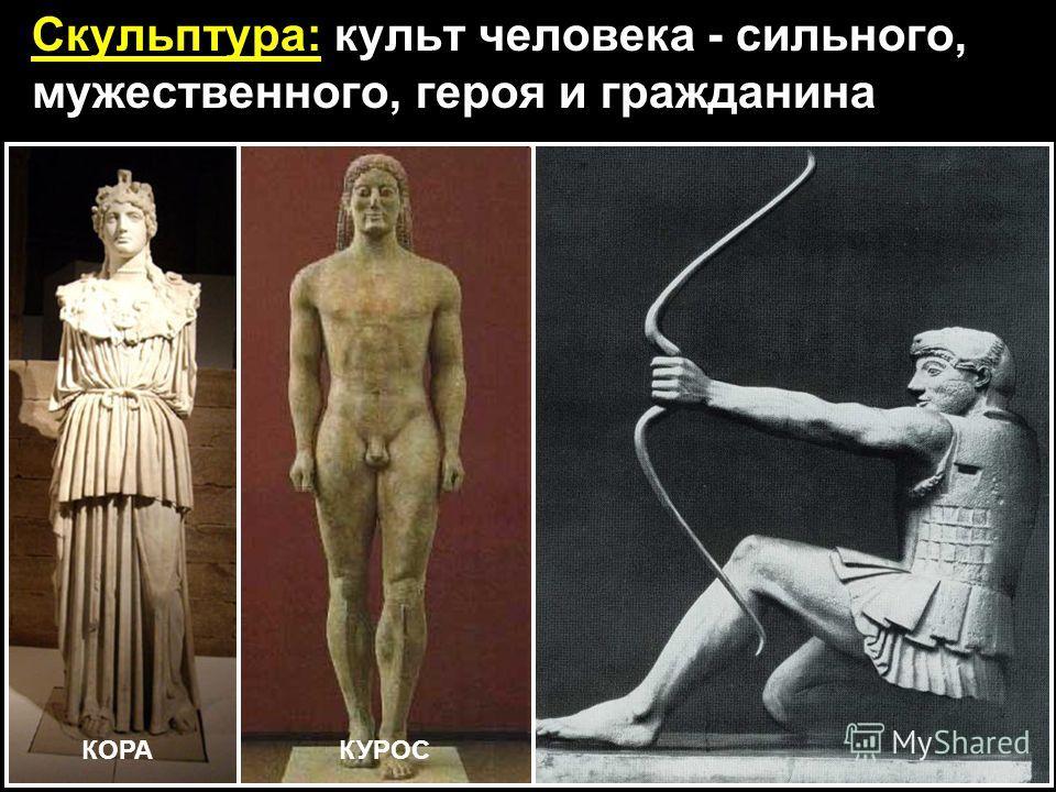 Скульптура: культ человека - сильного, мужественного, героя и гражданина КУРОСКОРА