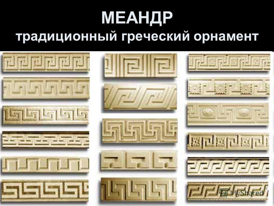 МЕАНДР традиционный греческий орнамент