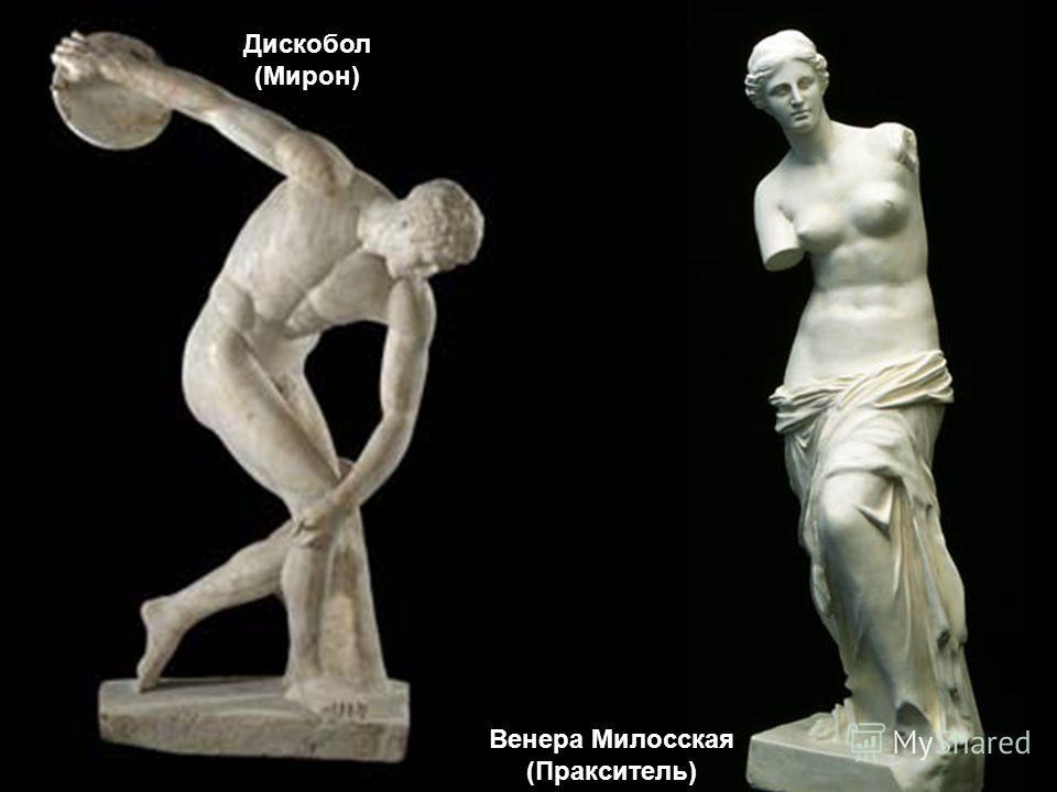 Дискобол (Мирон) Венера Милосская (Пракситель)