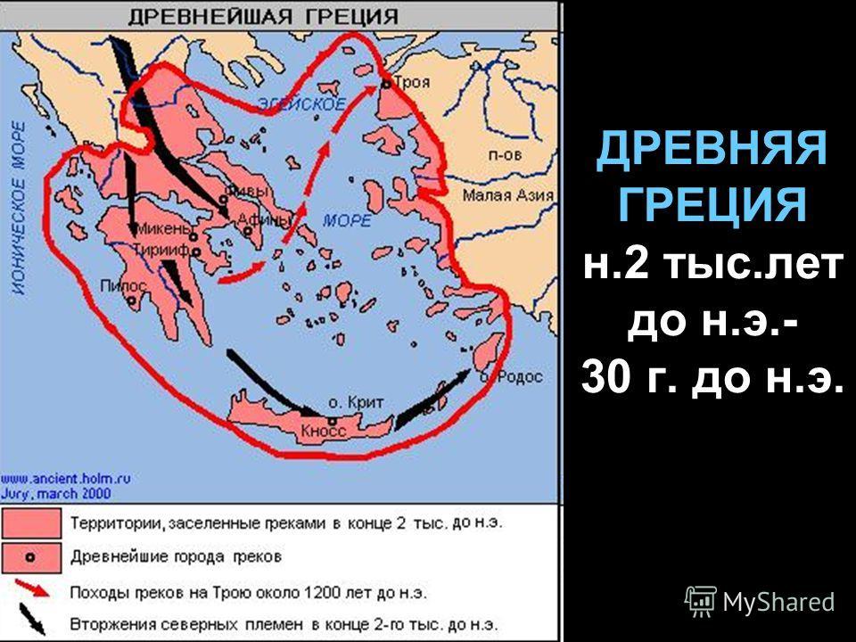 ДРЕВНЯЯ ГРЕЦИЯ н.2 тыс.лет до н.э.- 30 г. до н.э.