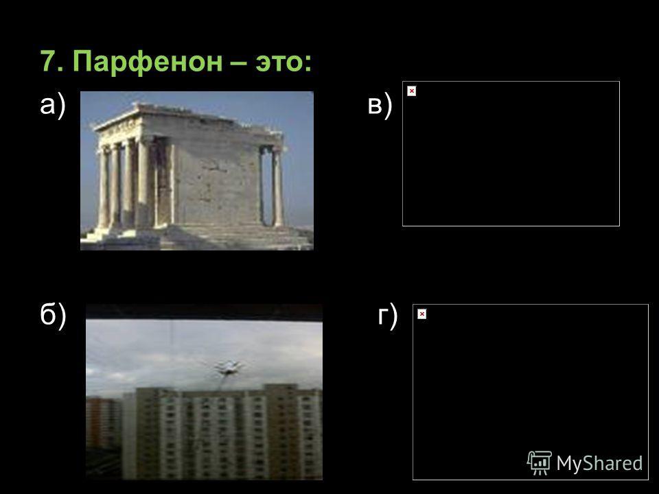 7. Парфенон – это: а) в) б) г)
