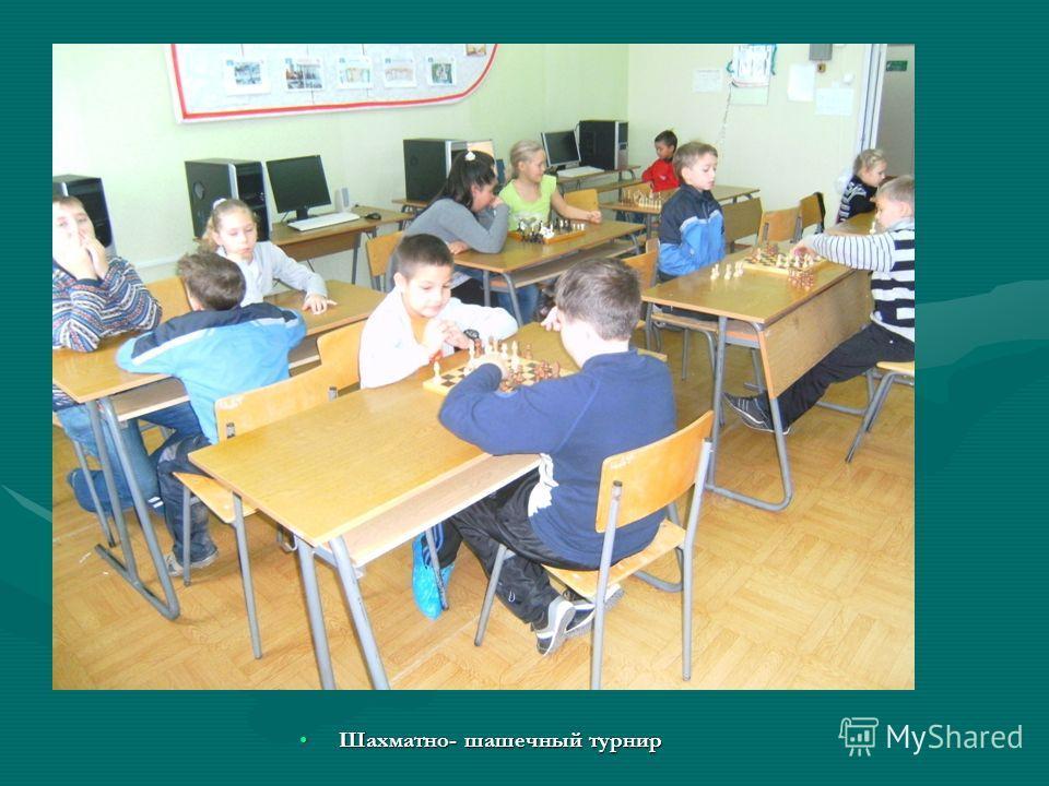 Шахматно- шашечный турнирШахматно- шашечный турнир 1