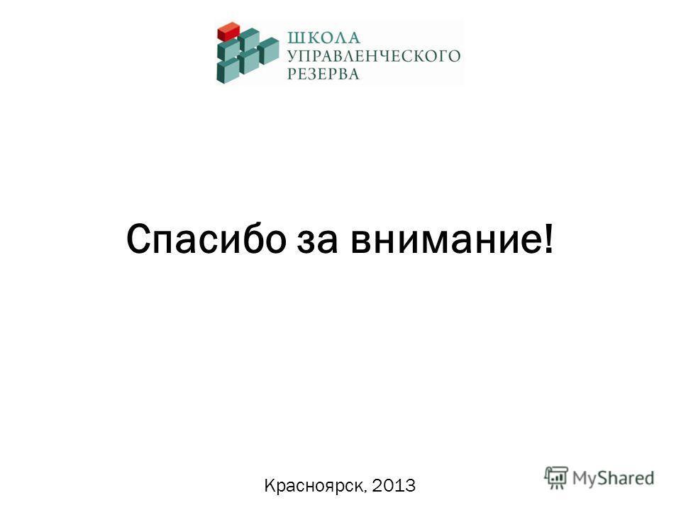 Спасибо за внимание! Красноярск, 2013