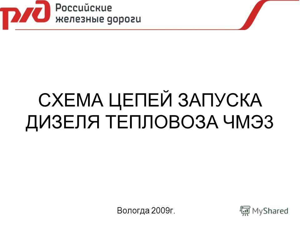 СХЕМА ЦЕПЕЙ ЗАПУСКА ДИЗЕЛЯ ТЕПЛОВОЗА ЧМЭ3 Вологда 2009г.
