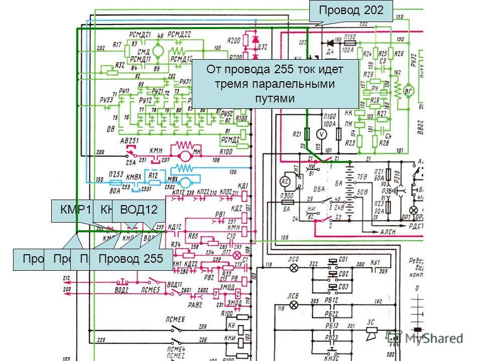 Провод 202 КМР1 Провод 208 КНПД1 Провод 247 ВОД12 Провод 255 От провода 255 ток идет тремя паралельными путями