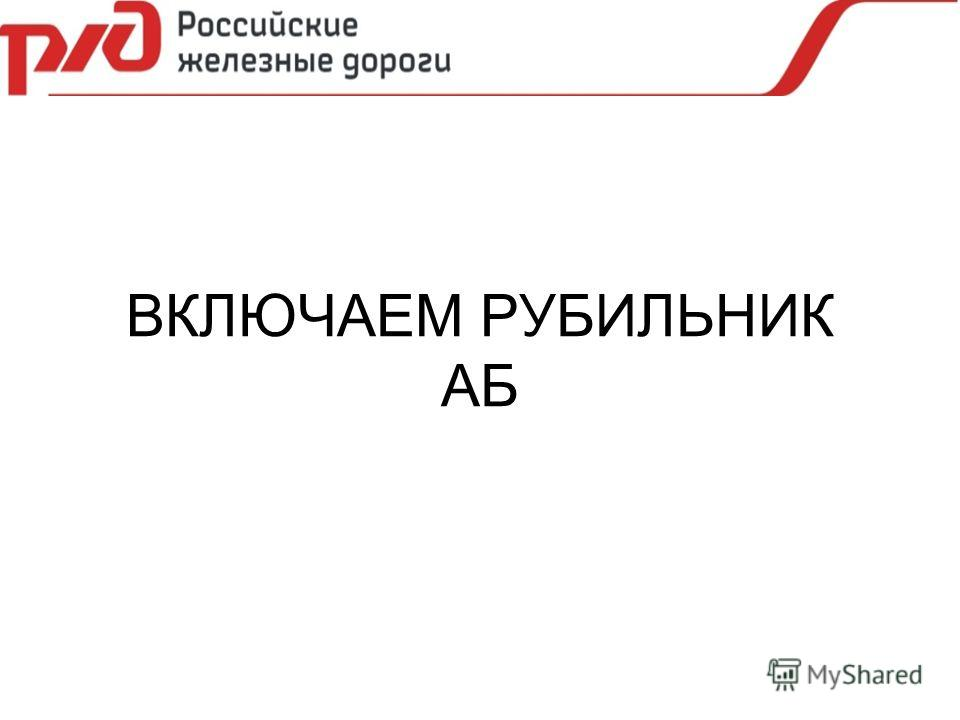 ВКЛЮЧАЕМ РУБИЛЬНИК АБ