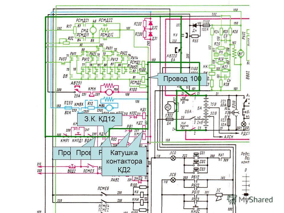Провод 255 З.К. КД12 Провод 258 Р.К. РВ1 Катушка контактора КД2 Провод 100