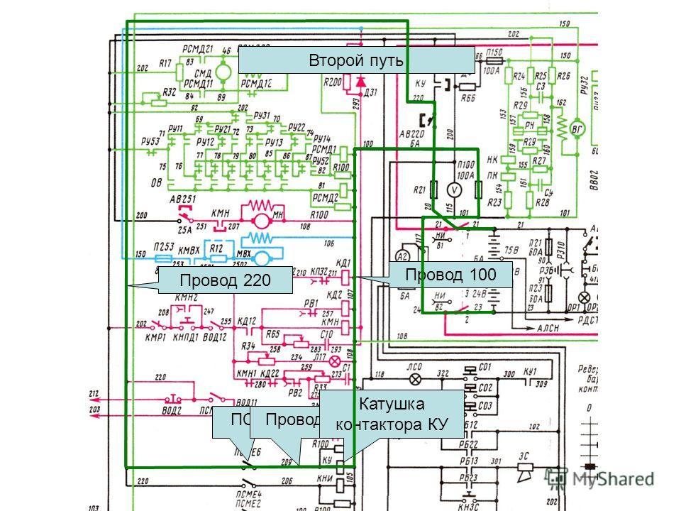 Второй путь Провод 220 ПСМЕ 6Провод 209 Катушка контактора КУ Провод 100
