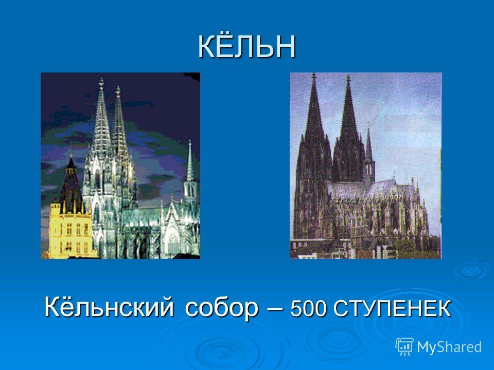 КЁЛЬН Кёльнский собор – 500 СТУПЕНЕК