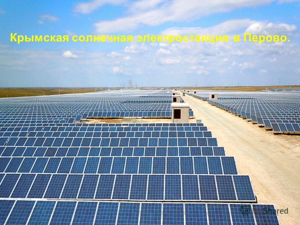 Крымская солнечная электростанция в Перово.
