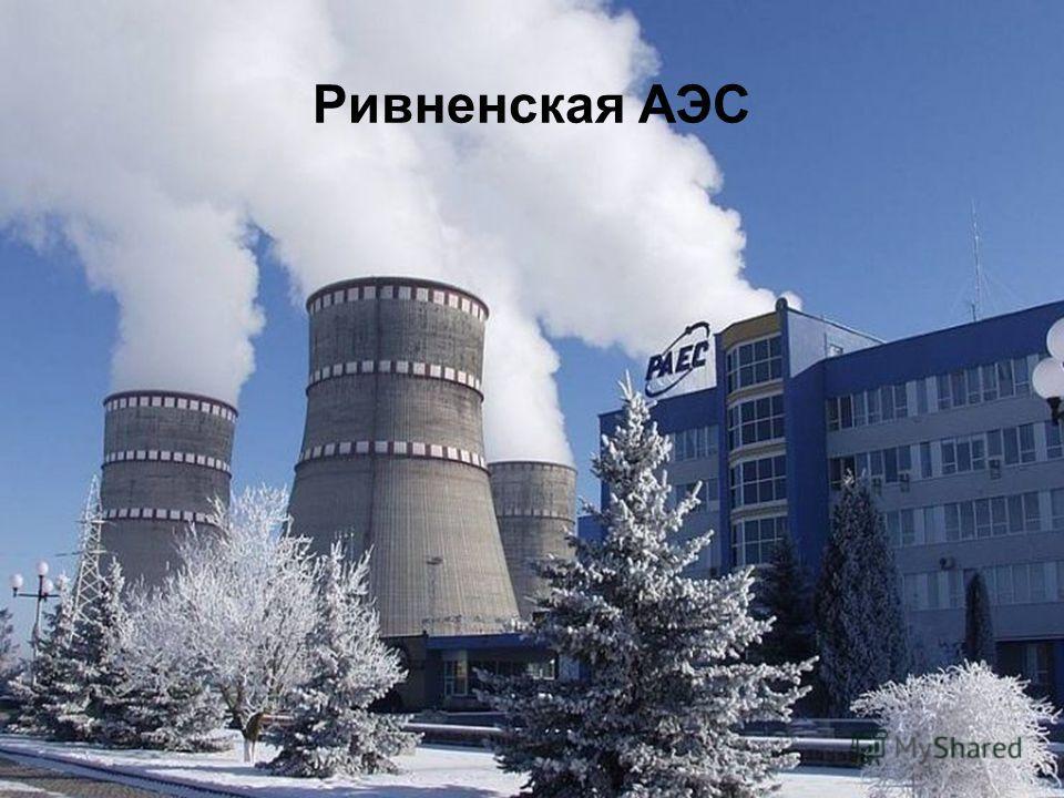 Ривненская АЭС