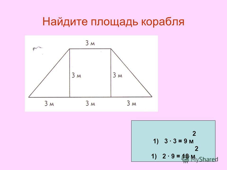 Найдите площадь корабля 2 1)3 3 = 9 м 2 1)2 9 = 18 м