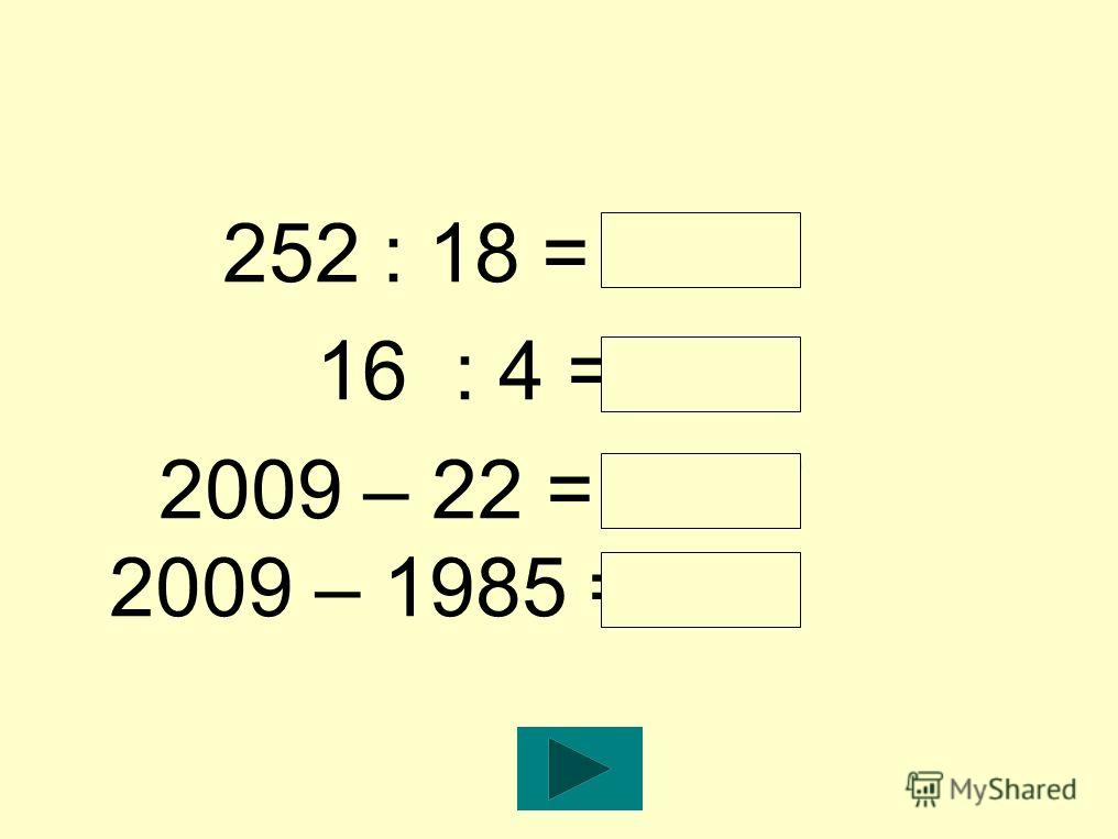 Ваш городок был основан в 1985 году. Сколько лет ему исполнилось в 2009 году?