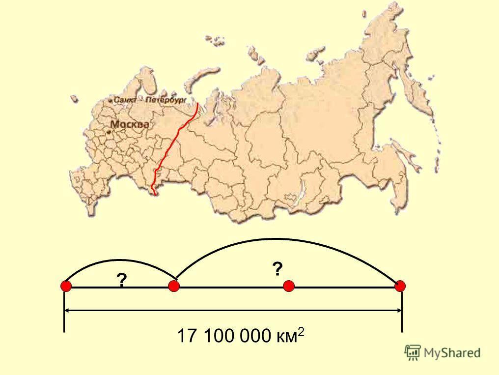 Россия расположена на материке Евразия. Площадь России 17 100 000 км2. Треть площади занимает Европейская часть. Узнайте площади Европейской и Азиатской частей России.
