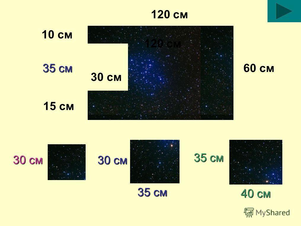 У нас утерян кусочек звездной карты. Помогите нам восстановить её.