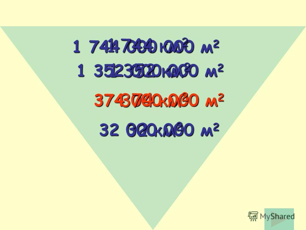 1 744 000 000 м 2 32 000 000 м 2 374 000 000 м 2 1 352 000 000 м 2