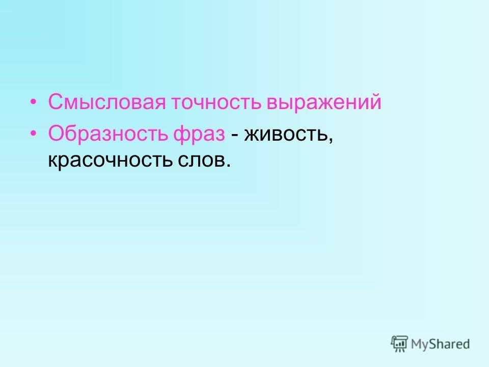 Смысловая точность выражений Образность фраз - живость, красочность слов.