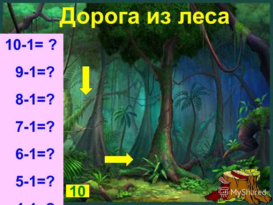 Дорога из леса 10-1= ? 9-1=? 8-1=? 7-1=? 6-1=? 5-1=? 4-1=? 3-1=? 10