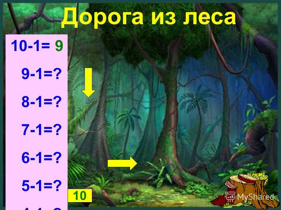 Дорога из леса 10-1= 9 9-1=? 8-1=? 7-1=? 6-1=? 5-1=? 4-1=? 3-1=? 10