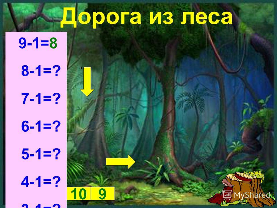 Дорога из леса 9-1=8 8-1=? 7-1=? 6-1=? 5-1=? 4-1=? 3-1=? 109