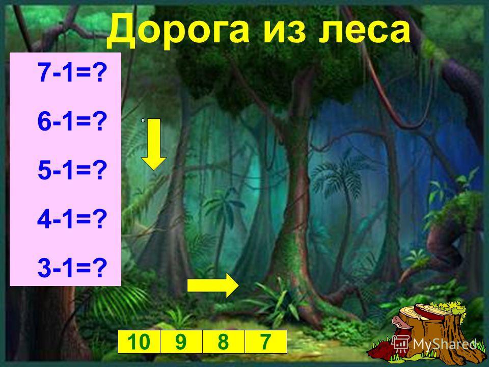 Дорога из леса 7-1=? 6-1=? 5-1=? 4-1=? 3-1=? 10987