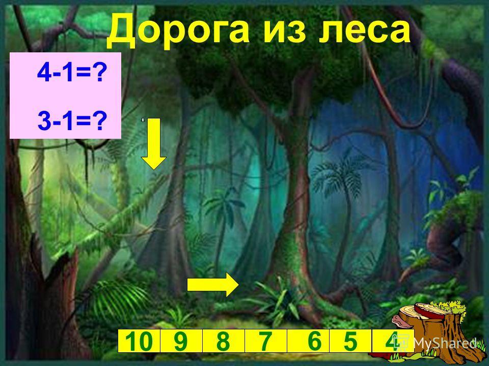 Дорога из леса 4-1=? 3-1=? 10987 6 54