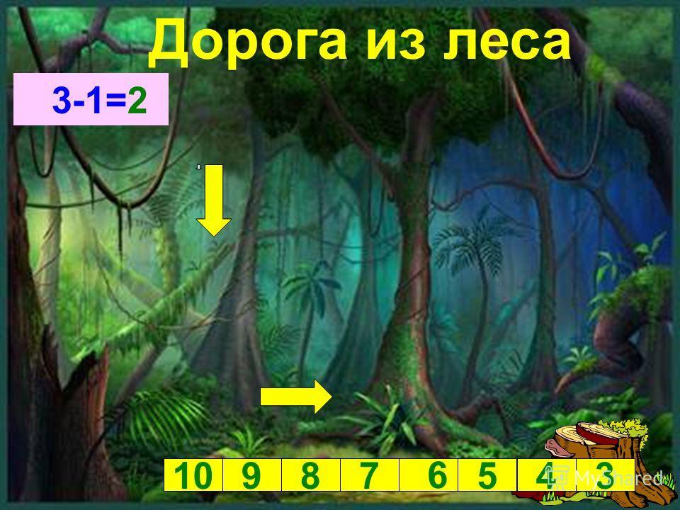 Дорога из леса 3-1=2 10987 6 543